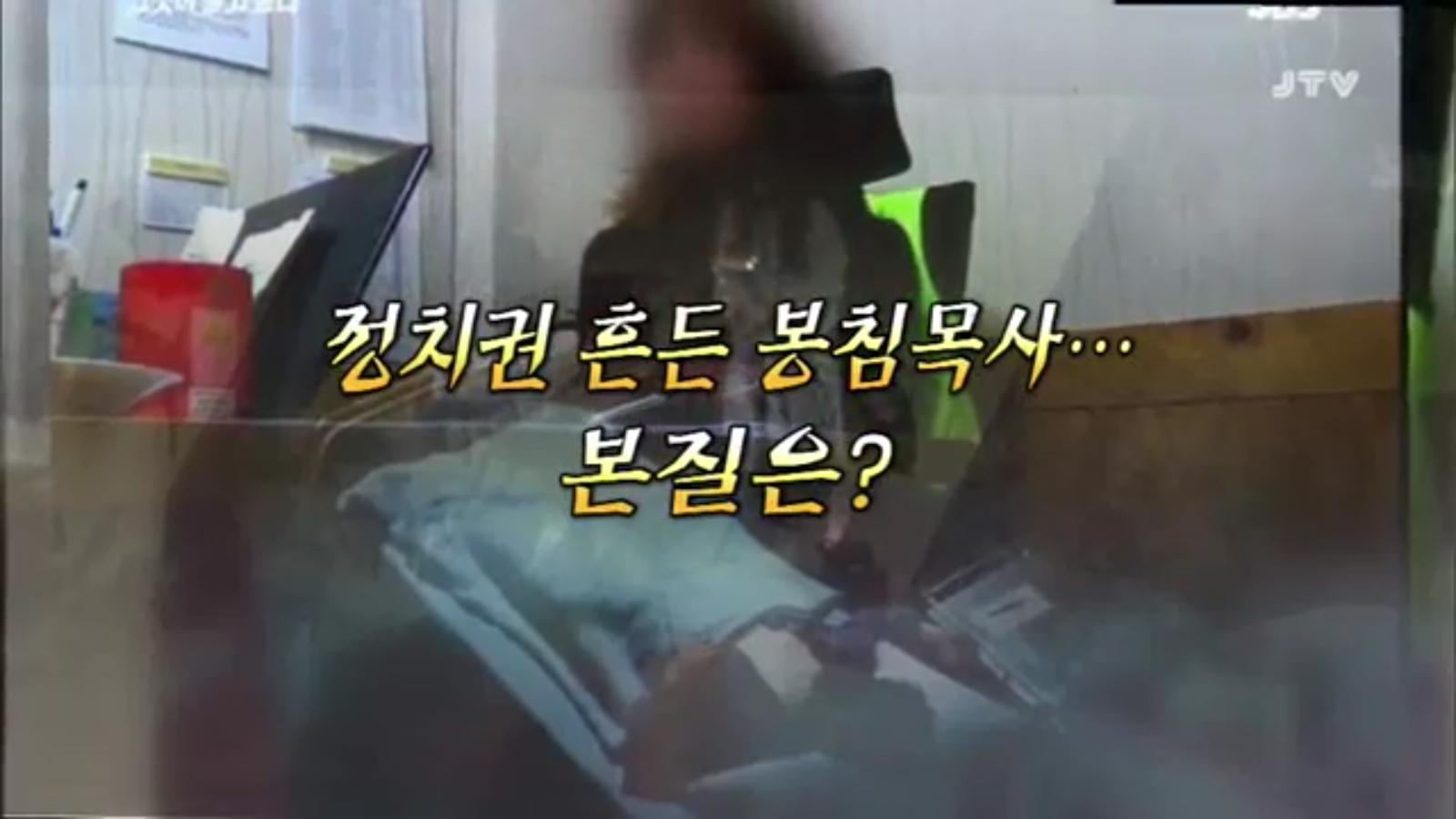 [18.4.13 JTV] 전주 봉침게이트, 정치권 흔든 봉침목사...본질은1.jpg