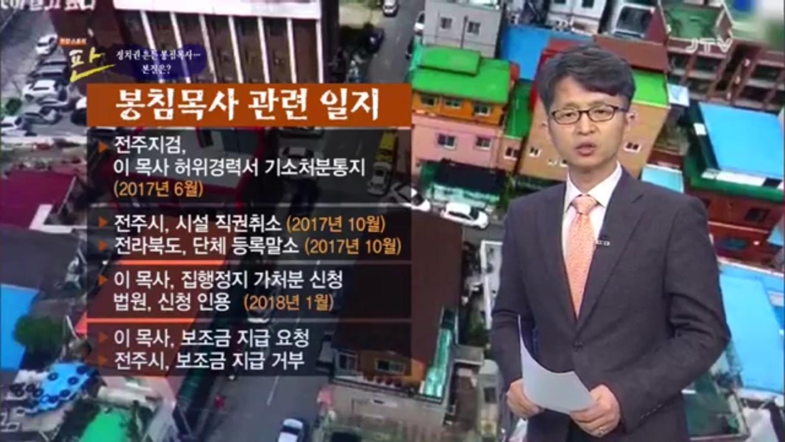 [18.4.13 JTV] 전주 봉침게이트, 정치권 흔든 봉침목사...본질은7.jpg