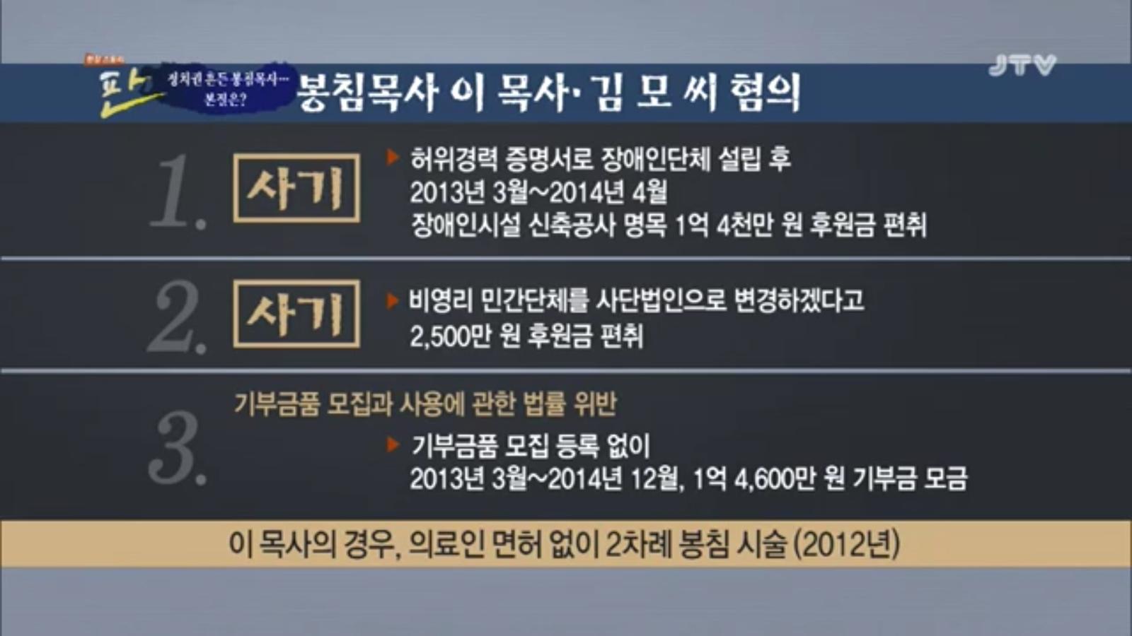 [18.4.13 JTV] 전주 봉침게이트, 정치권 흔든 봉침목사...본질은3.jpg