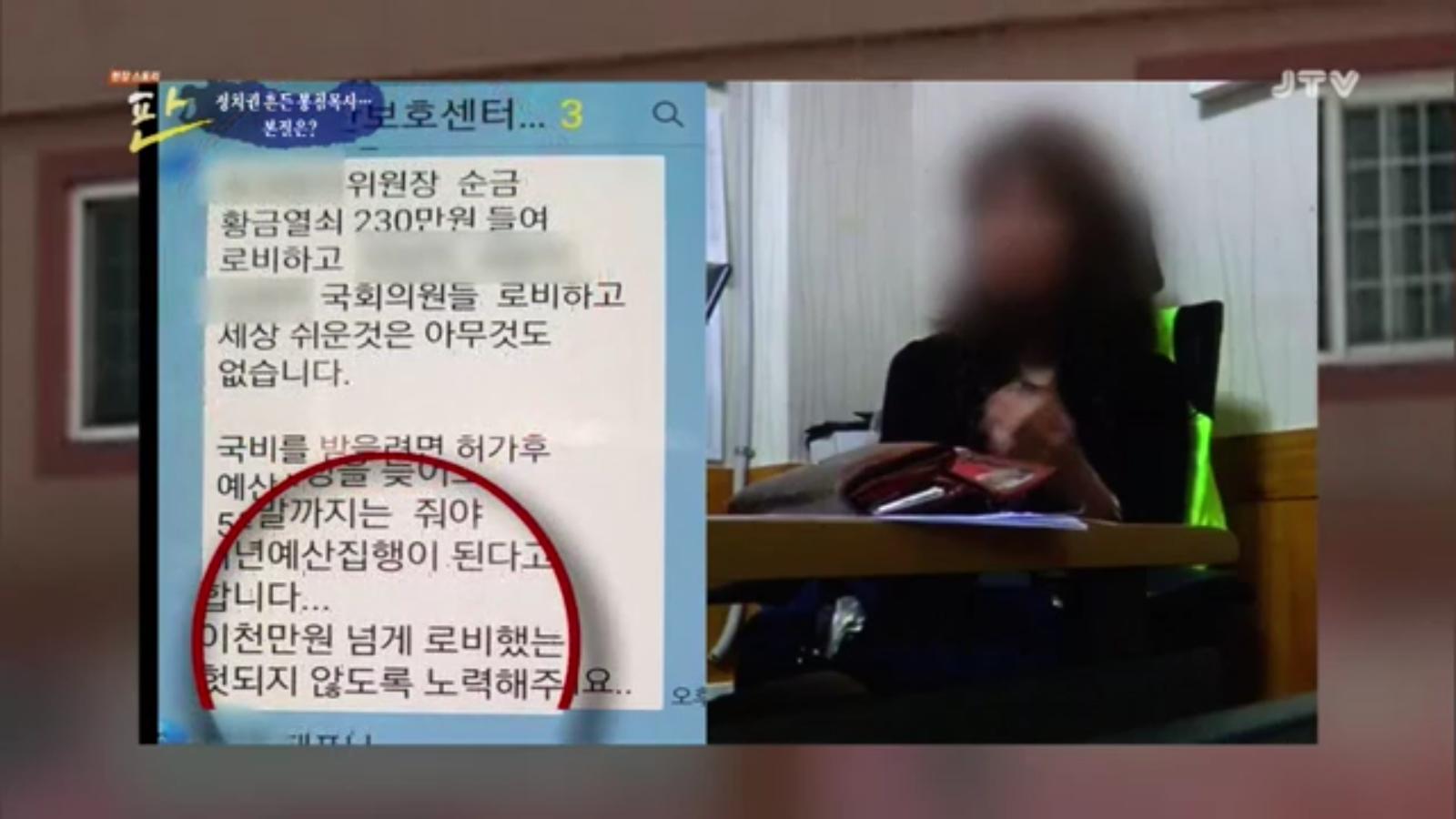 [18.4.13 JTV] 전주 봉침게이트, 정치권 흔든 봉침목사...본질은18.jpg