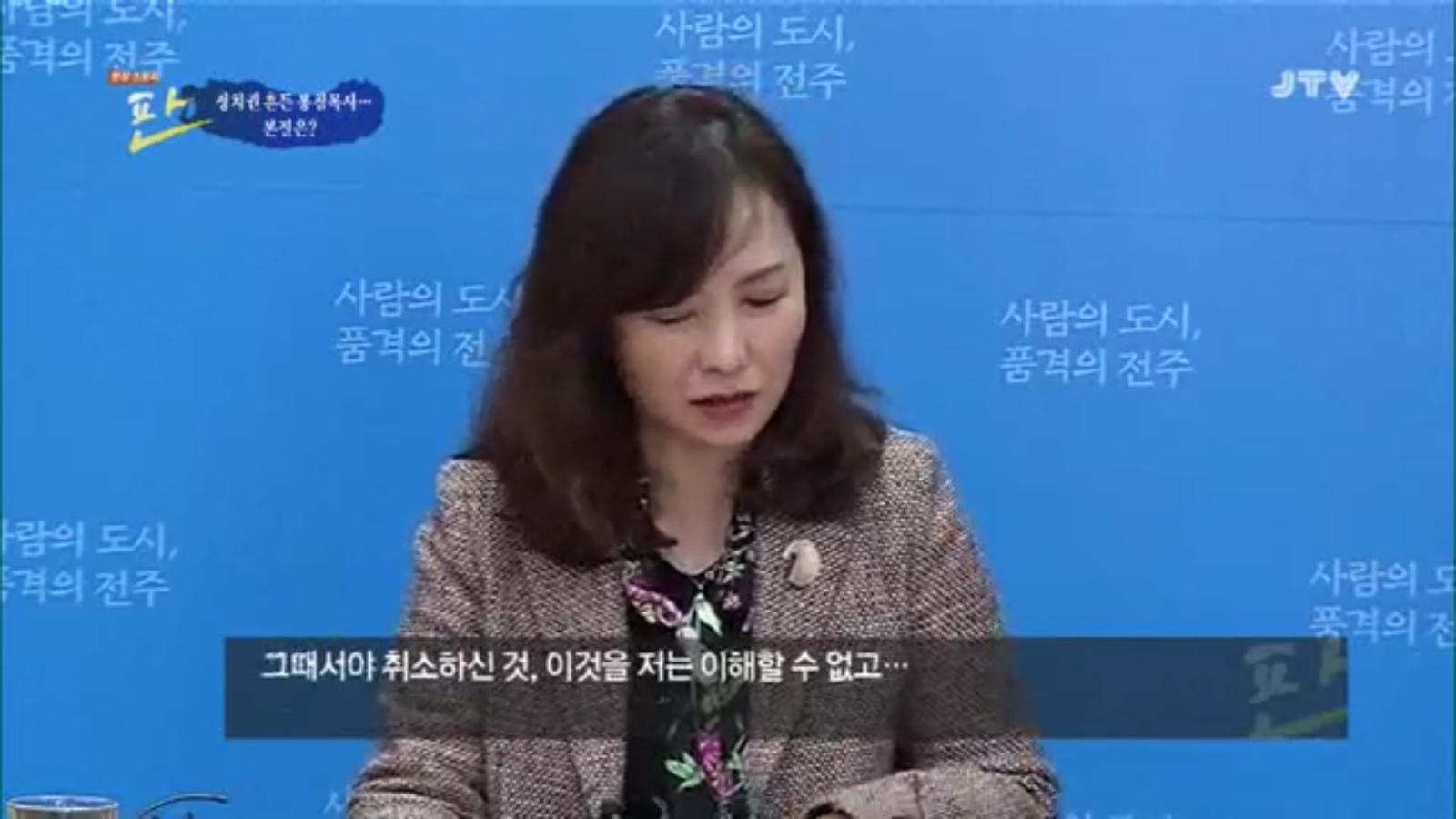 [18.4.13 JTV] 전주 봉침게이트, 정치권 흔든 봉침목사...본질은33.jpg