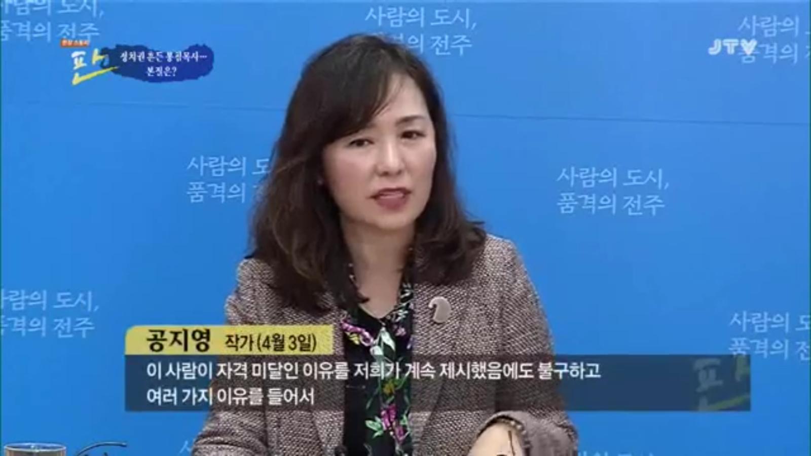 [18.4.13 JTV] 전주 봉침게이트, 정치권 흔든 봉침목사...본질은31.jpg