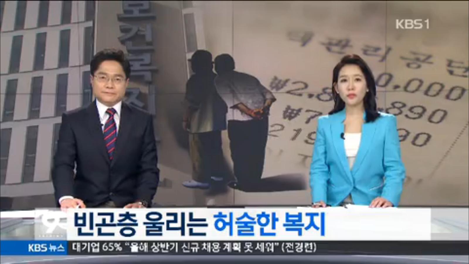 [15.3.2 KBS전주] 전주시, 빈곤층 울리는 허술한 복지행정1.jpg