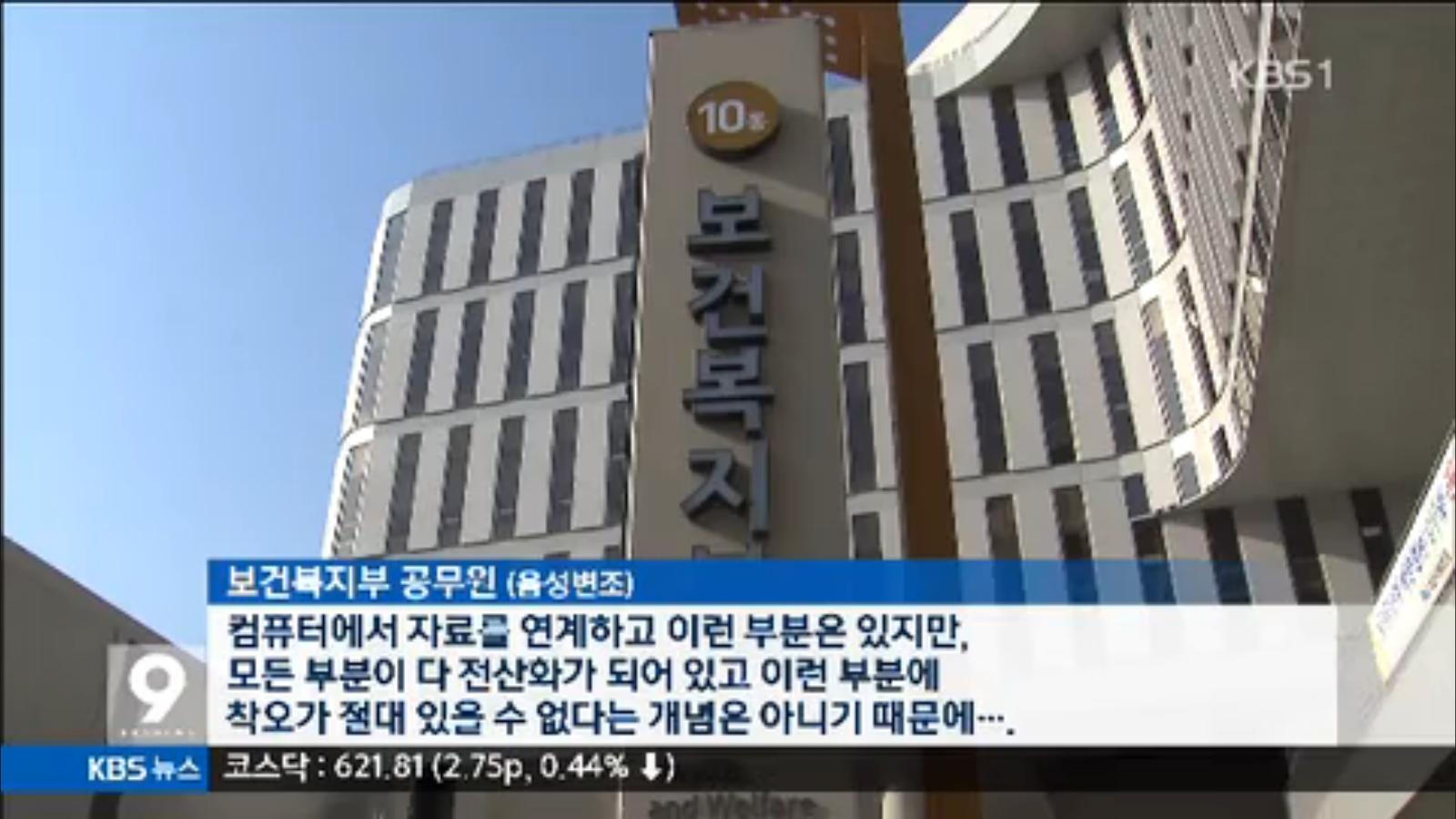 [15.3.2 KBS전주] 전주시, 빈곤층 울리는 허술한 복지행정4.jpg
