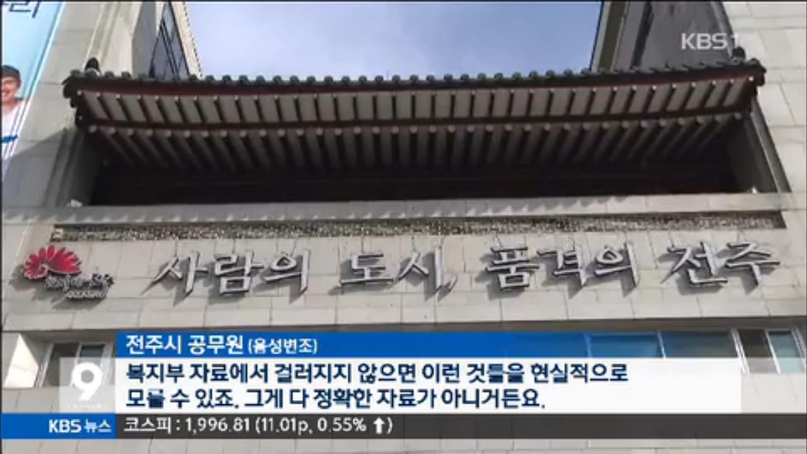 [15.3.2 KBS전주] 전주시, 빈곤층 울리는 허술한 복지행정3.jpg