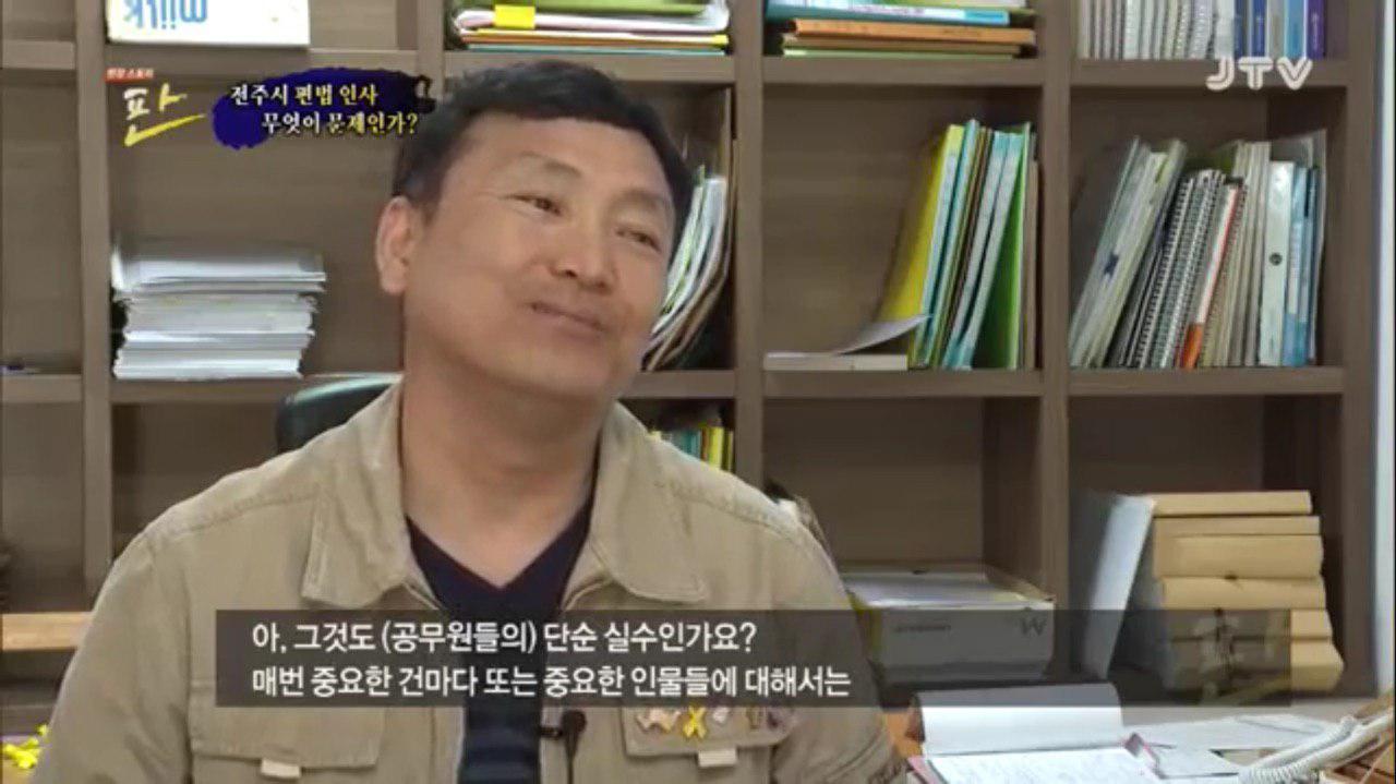 [19.5.24 JTV 현장스토리 판] 전주시 편법인사, 무엇이 문제인가3.jpg