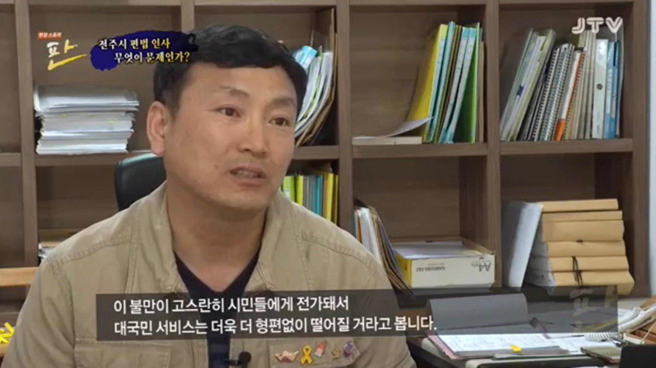 [19.5.24 JTV 현장스토리 판] 전주시 편법인사, 무엇이 문제인가2.jpg