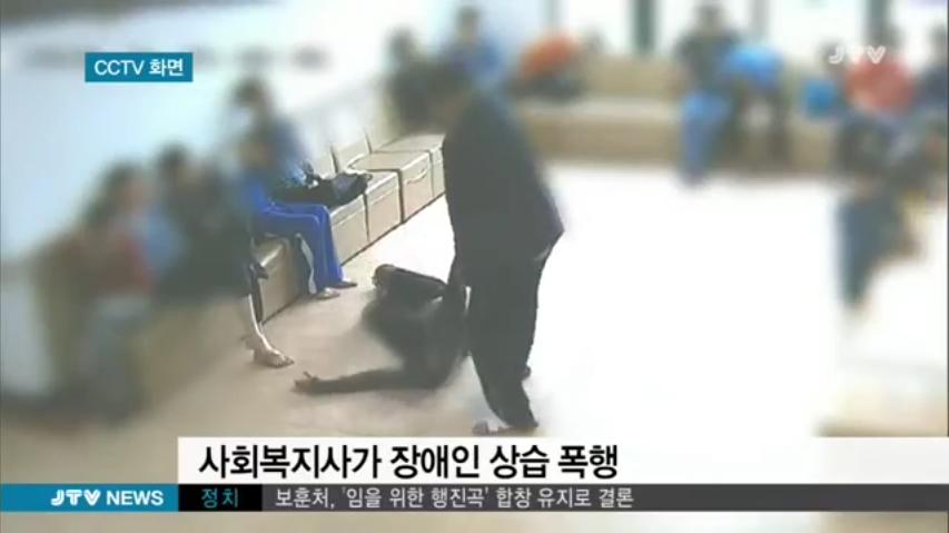 [16.5.16 JTV] 남원 복지시설, 장애인 상습학대로 사회복지사 등 2명구속 15명 입건2.jpg