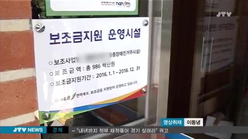 [16.5.16 JTV] 남원 복지시설, 장애인 상습학대로 사회복지사 등 2명구속 15명 입건3.jpg