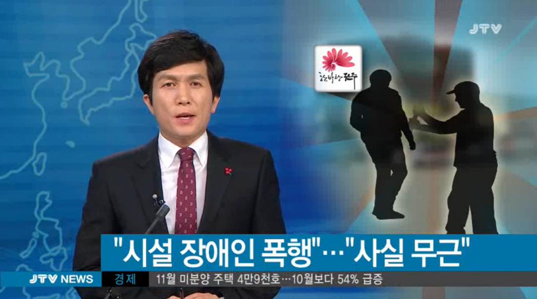 [15.12.29 JTV] 전주시, 마음건강복지재단 특별감사 결과 발표1.png