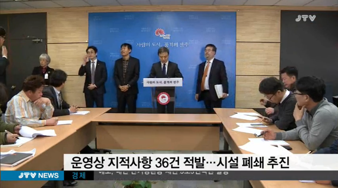 [15.12.29 JTV] 전주시, 마음건강복지재단 특별감사 결과 발표2.png
