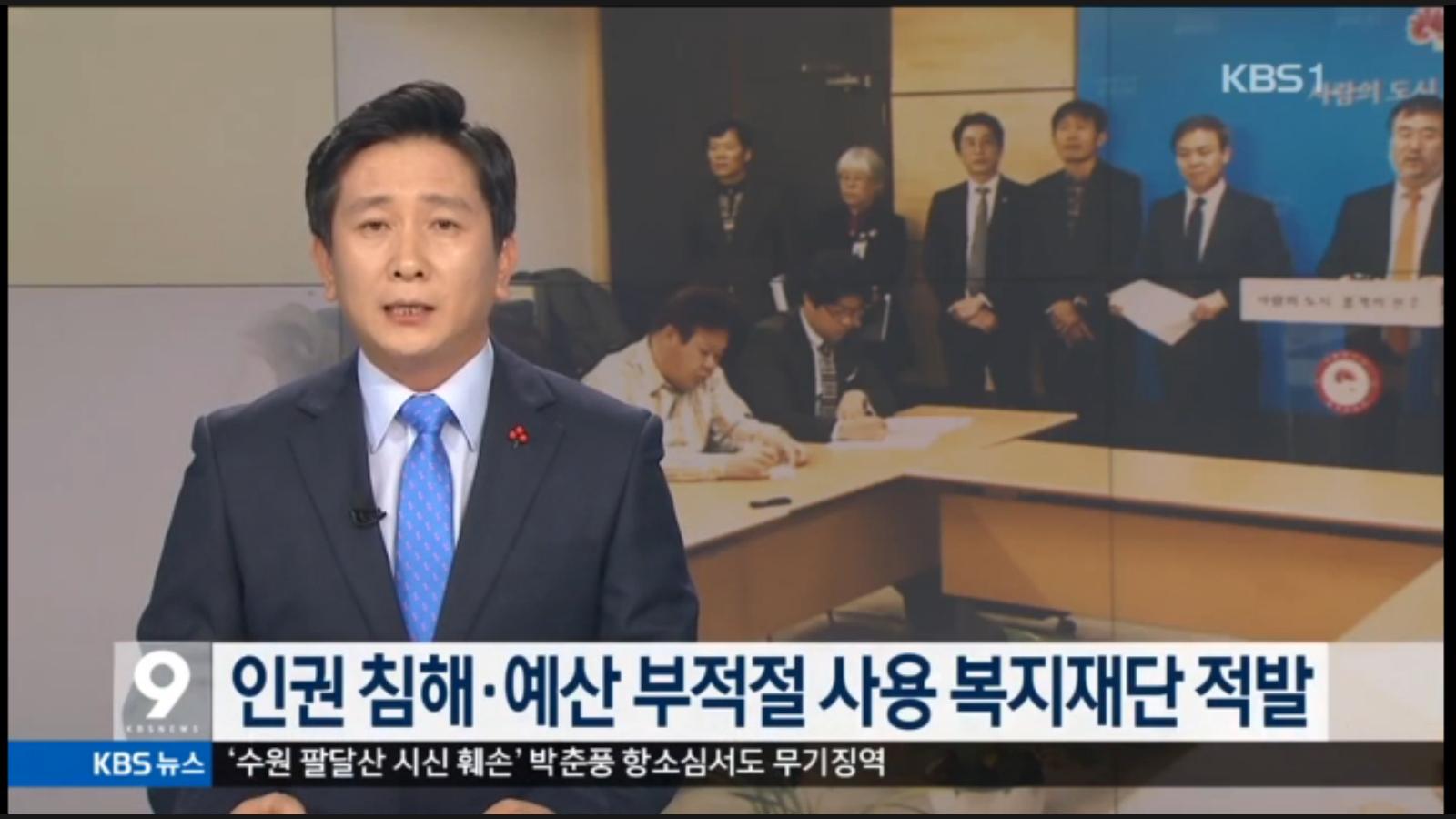 [15.12.29 KBS전주] 전주시, 마음건강복지재단 특별감사 결과 발표1.png