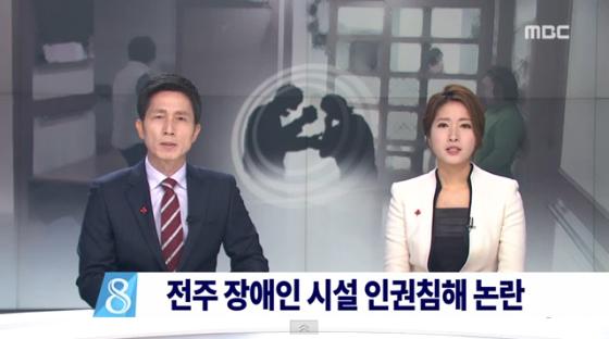 [15.12.29 전주MBC] 전주시, 마음건강복지재단 특별감사 결과 발표1.png