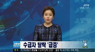 [13.12.11 JTV] 전북도, 수급자 탈락 '급증'1.png