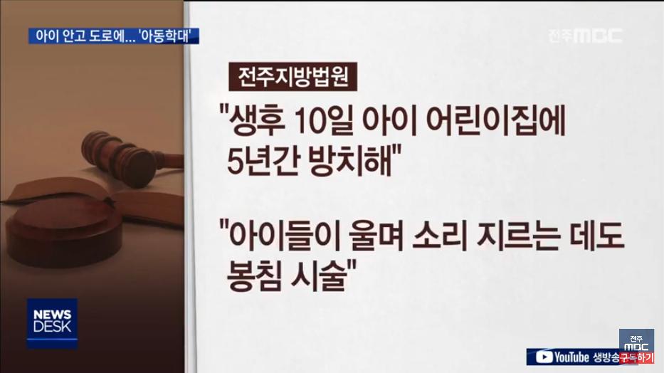 [19.6.18 전주MBC] 전북 봉침목사 아동학대 1심 판결2.png