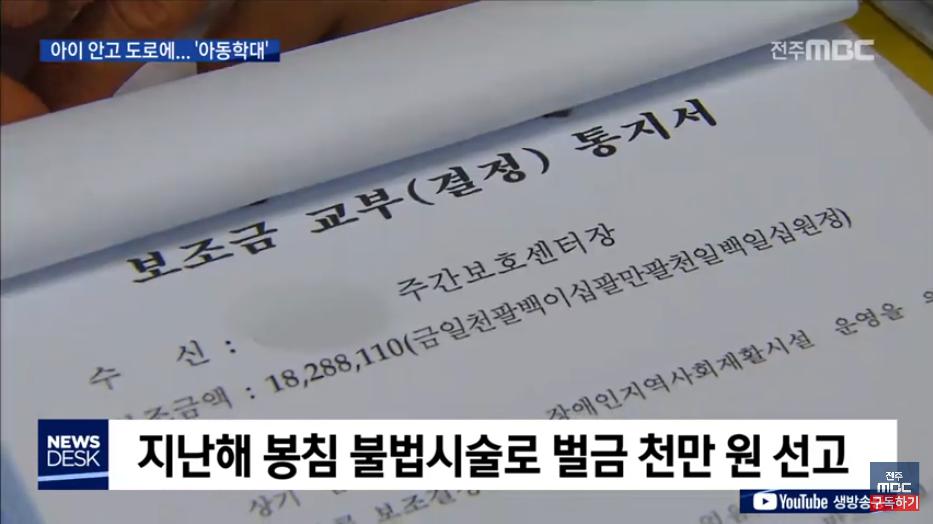 [19.6.18 전주MBC] 전북 봉침목사 아동학대 1심 판결3.png