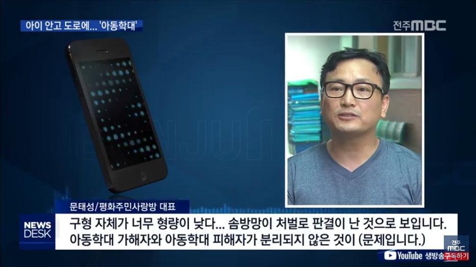 [19.6.18 전주MBC] 전북 봉침목사 아동학대 1심 판결4.png