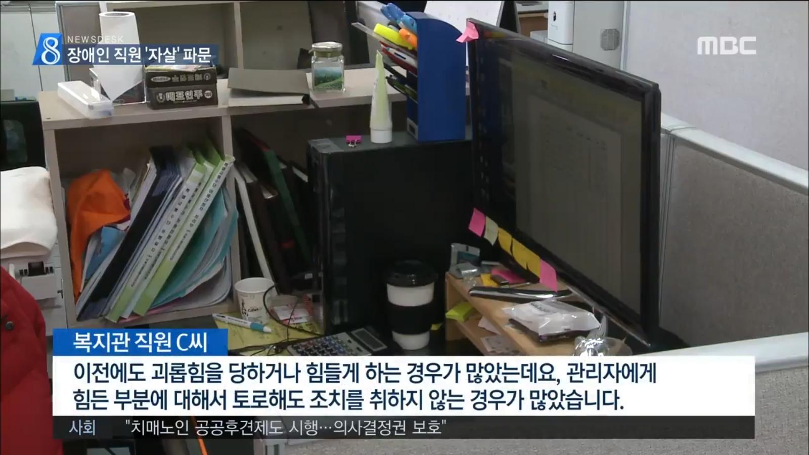 [18.4.13 전주MBC] 전주장애인종합복지관 장애인 직원 자살, 장애인 따돌림 원인 됐나6.jpg