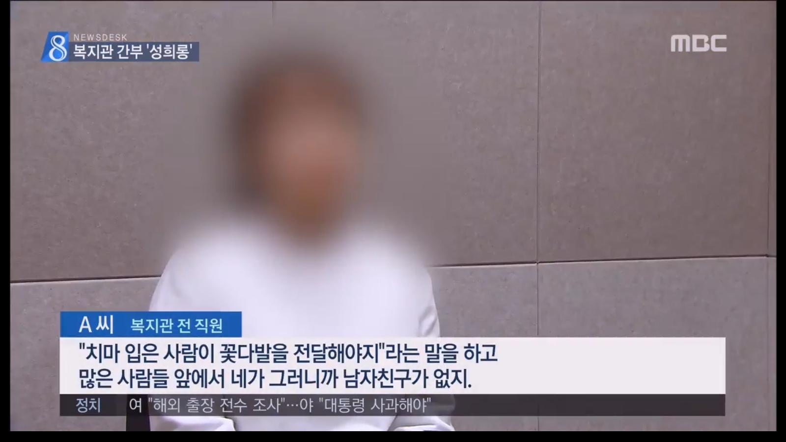 [18.4.17 전주MBC] 전주장애인종합복지관 의혹, 성희롱, 갑질 당했다2.jpg