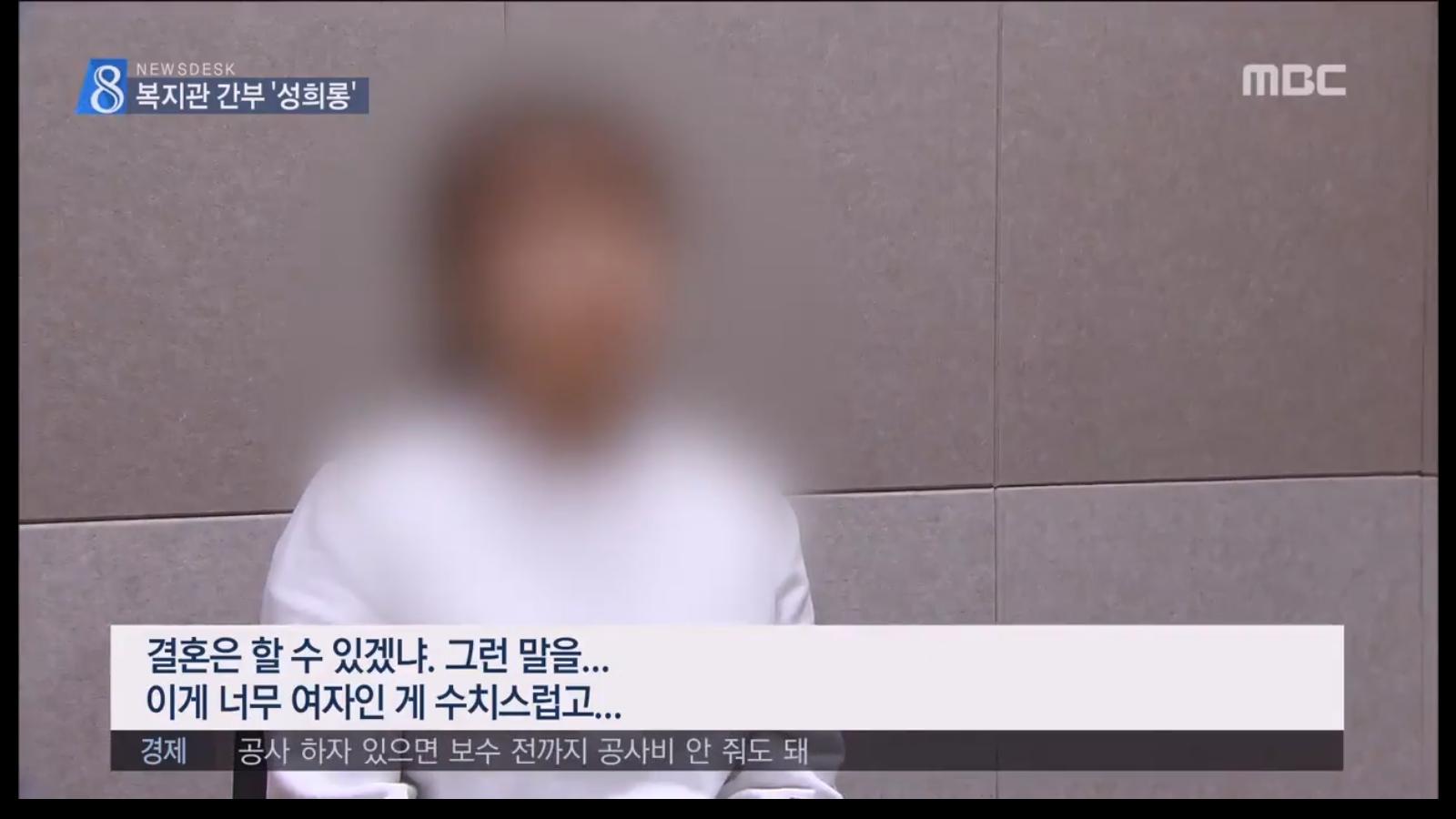 [18.4.17 전주MBC] 전주장애인종합복지관 의혹, 성희롱, 갑질 당했다3.jpg