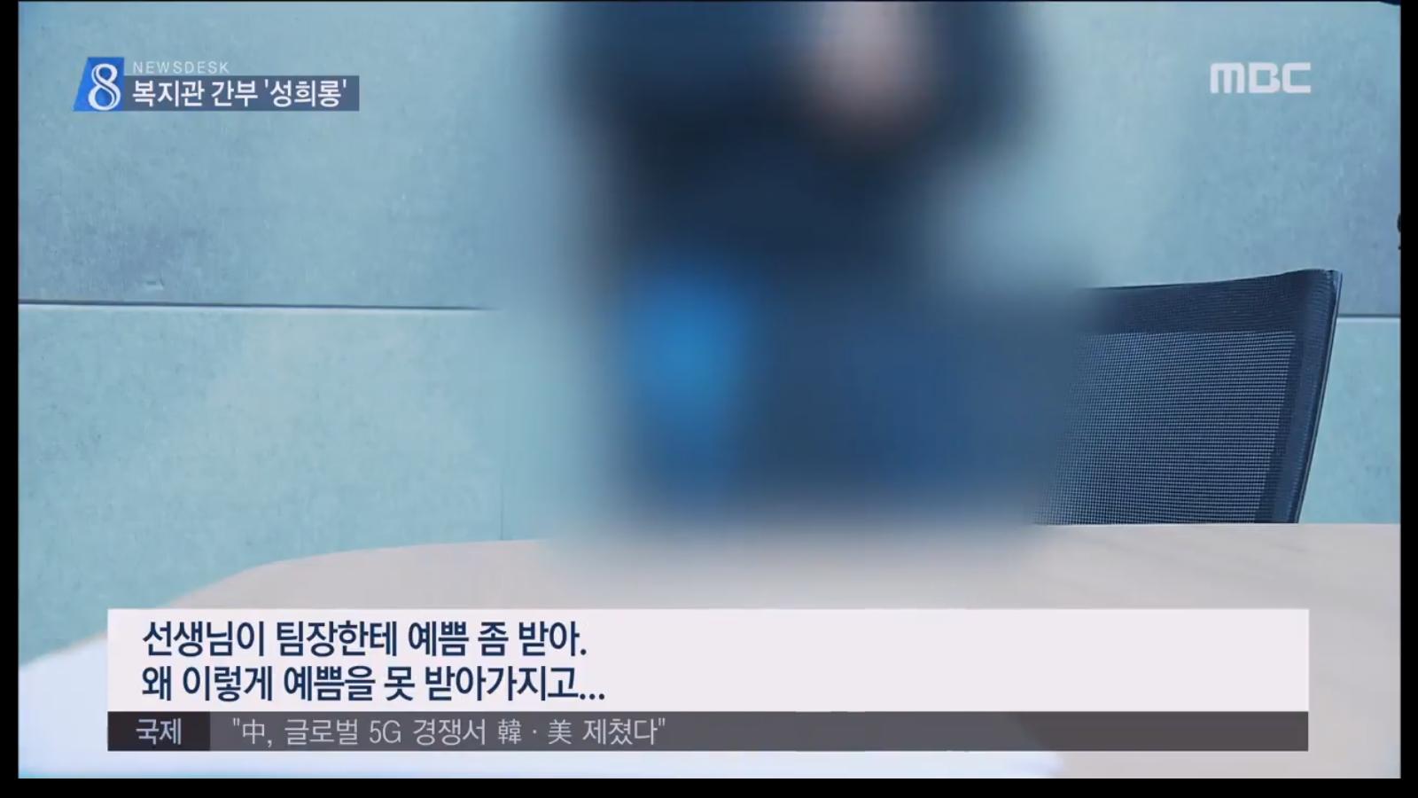 [18.4.17 전주MBC] 전주장애인종합복지관 의혹, 성희롱, 갑질 당했다7.jpg