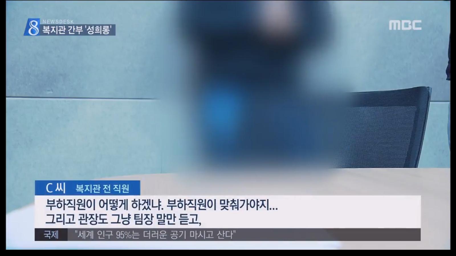 [18.4.17 전주MBC] 전주장애인종합복지관 의혹, 성희롱, 갑질 당했다6.jpg