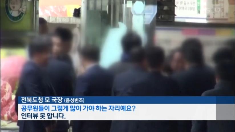 [18.12.01 KBS전주] 전북도의회, 예산 살핀다더니..한 끼 식사에 5백만 원 '펑펑'4.jpg