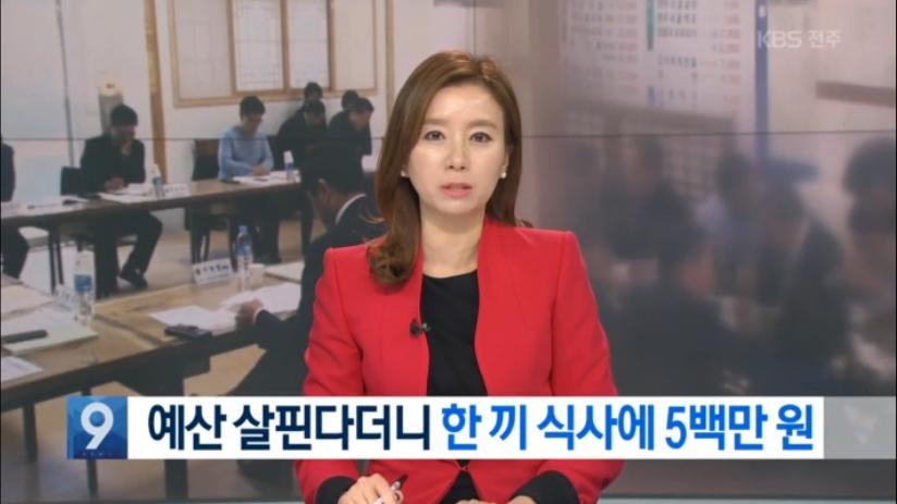 [18.12.01 KBS전주] 전북도의회, 예산 살핀다더니..한 끼 식사에 5백만 원 '펑펑'1.jpg