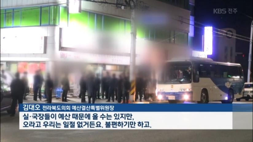 [18.12.01 KBS전주] 전북도의회, 예산 살핀다더니..한 끼 식사에 5백만 원 '펑펑'3.jpg