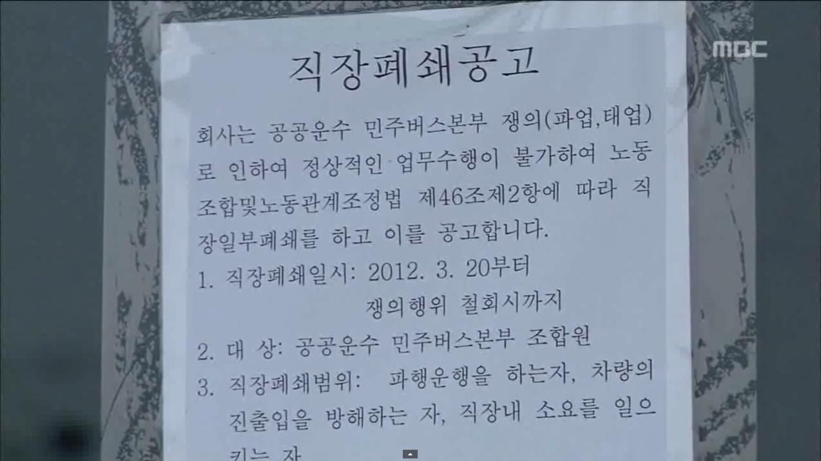 [15.7.13 전주MBC] 전주시내버스 보조금 환수 주민감사청구3.png