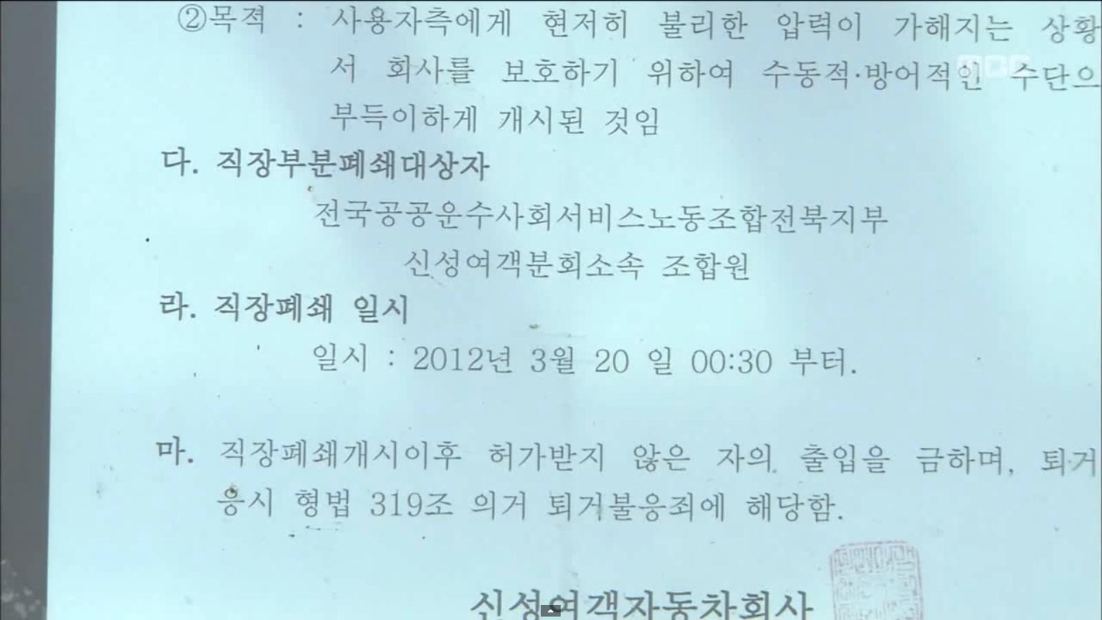 [15.7.13 전주MBC] 전주시내버스 보조금 환수 주민감사청구3-2.png