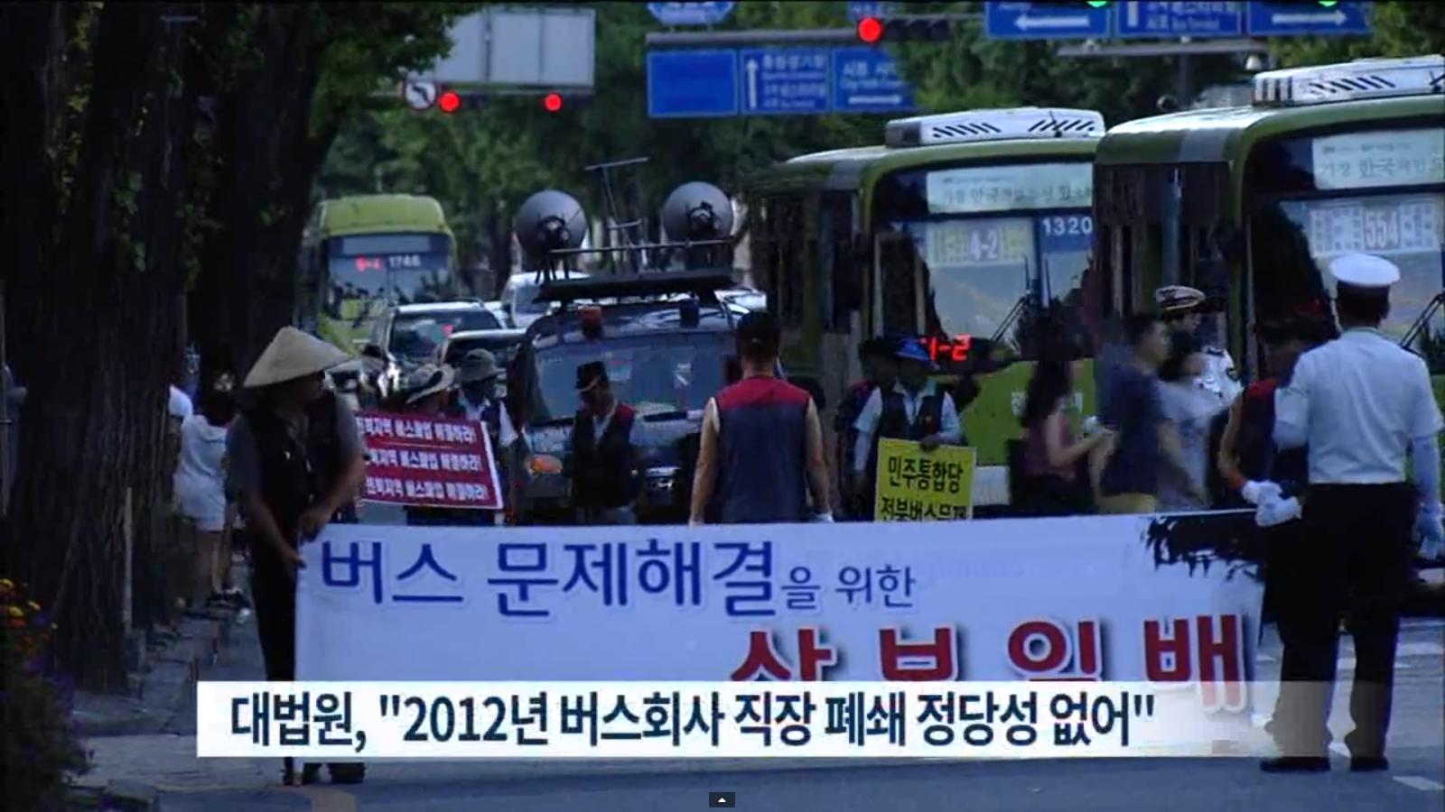 [15.7.13 전주MBC] 전주시내버스 보조금 환수 주민감사청구2.png