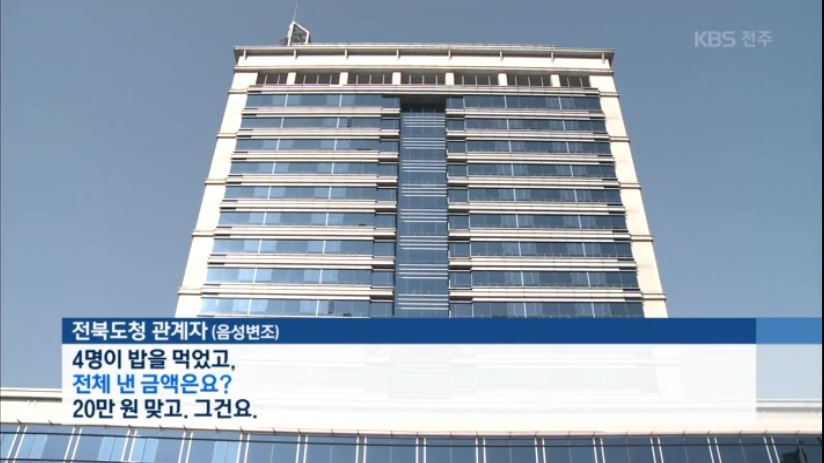 [18.12.03 KBS전주] 전북도의회, 한 끼 식사 5백만 원...'비용도 떠넘겨'3.jpg