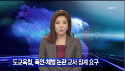 [13.12.16 MBC] 중학생 체벌 논란 교사 징계 요구(전주기전중학교)1.png