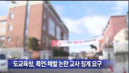 [13.12.16 MBC] 중학생 체벌 논란 교사 징계 요구(전주기전중학교)2.png