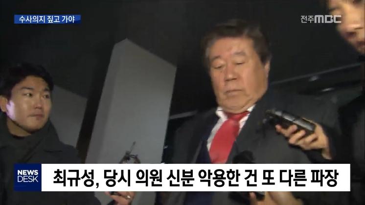 [18.12.05 전주MBC] 최규성 최규호(전 전북교육감) 도피 몸통, 당시 검찰의 수사  따져봐야4.jpg