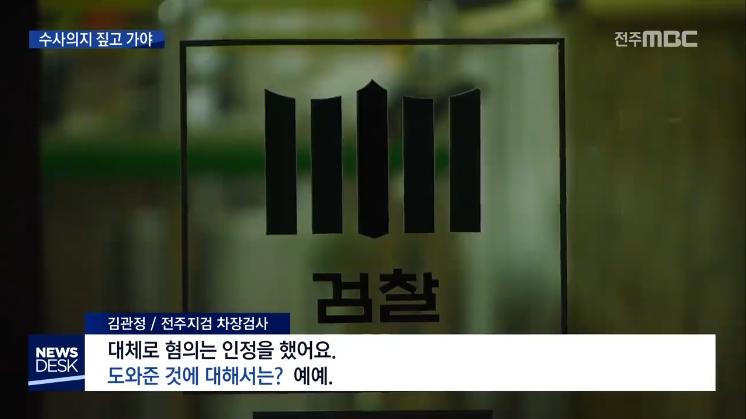 [18.12.05 전주MBC] 최규성 최규호(전 전북교육감) 도피 몸통, 당시 검찰의 수사  따져봐야2.jpg