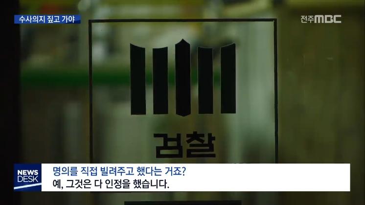 [18.12.05 전주MBC] 최규성 최규호(전 전북교육감) 도피 몸통, 당시 검찰의 수사  따져봐야3.jpg
