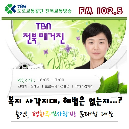 [18.12.5 전북교통방송 라디오 FM102.5 전북 매거진] 전주, 생활고 사망사건-복지사각지대, 해법은 없는지....jpg
