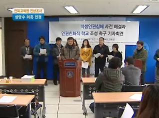 [13.12.16 티브로드] 전북교육청, 학생 인권침해 교사 중징계 요구2.png