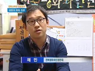 [13.12.16 티브로드] 전북교육청, 학생 인권침해 교사 중징계 요구4.png