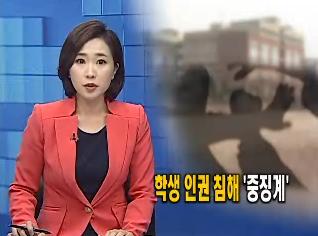 [13.12.16 티브로드] 전북교육청, 학생 인권침해 교사 중징계 요구1.png