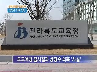 [13.12.16 티브로드] 전북교육청, 학생 인권침해 교사 중징계 요구3.png