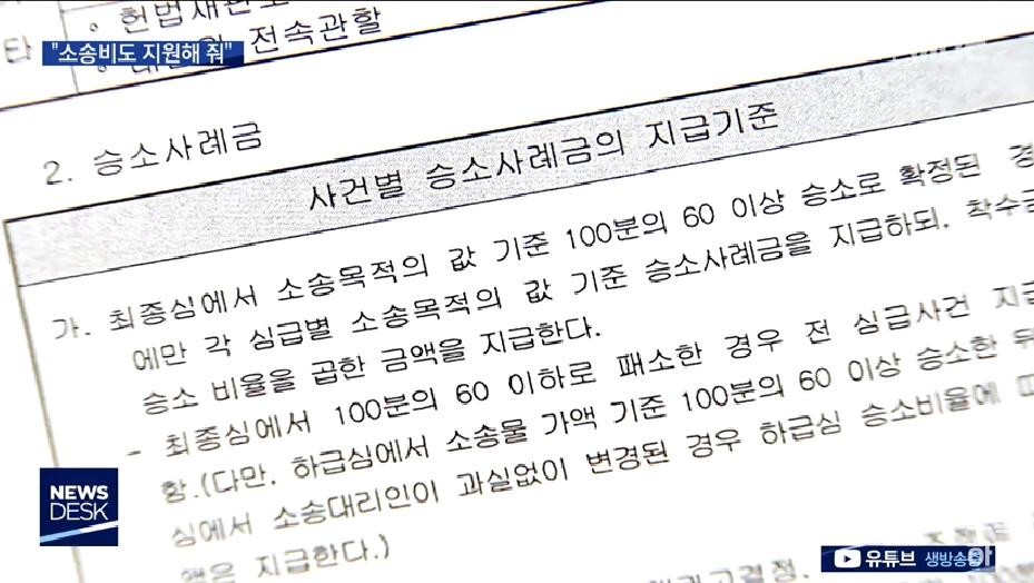 [20.6.10 전주MBC] 전북도의회, 의원 소송비~승소사례금까지 지원하는 조례 베끼기3.jpg