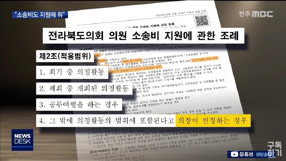 [20.6.10 전주MBC] 전북도의회, 의원 소송비~승소사례금까지 지원하는 조례 베끼기2.jpg
