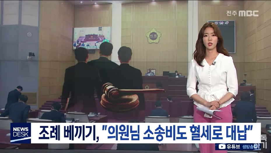 [20.6.10 전주MBC] 전북도의회, 의원 소송비~승소사례금까지 지원하는 조례 베끼기1.jpg