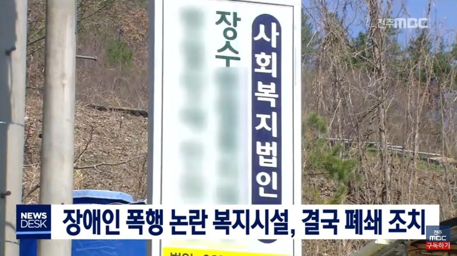 [19.7.2 전주MBC] 전북 장수, 장애인 인권침해 복지시설 폐쇄 결정2.jpg