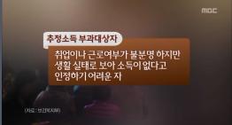[13.10.17 MBC] 추정소득 때문에 탈락 속출2.png
