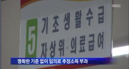 [13.10.17 MBC] 추정소득 때문에 탈락 속출3.png