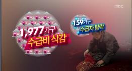 [13.10.17 MBC] 추정소득 때문에 탈락 속출4.png